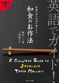 英語でガイド!外国人がいちばん知りたい和食のお作法 - CD2枚付/音声ダウンロ-ド付