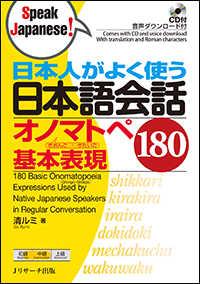 日本人がよく使う日本語会話オノマトペ基本表現180 - CD付