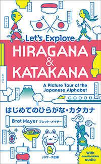 はじめてのひらがな・カタカナ - Let's Explore HIRAGANA &