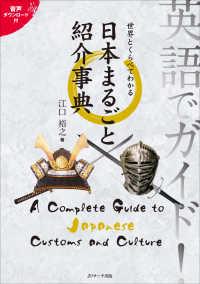 英語でガイド!世界とくらべてわかる日本まるごと紹介事典 - 音声DL付