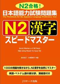 日本語能力試験問題集N2漢字スピ-ドマスタ-