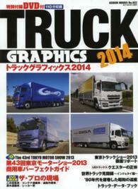 トラックグラフィックス <2014>  Geibun mooks 国内トラックを網羅するパ-フェクトガイド