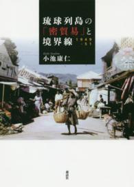 琉球列島の「密貿易」と境界線 1949-51