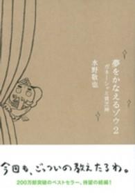 夢をかなえるゾウ <2>  ガネ-シャと貧乏神