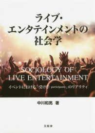 ライブ・エンタテインメントの社会学 - イベントにおける「受け手participants」