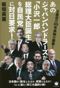 あのジャパンハンドラ-ズが「小沢一郎総理大臣誕生」を自民党に対日要求! - 2度目の55年体制の衝撃! 超☆はらはら