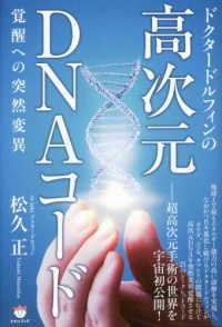 ドクタ-ドルフィンの高次元DNAコ-ド - 覚醒への突然変異
