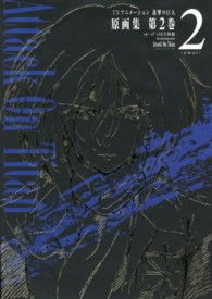 TVアニメ-ション進撃の巨人原画集 <第2巻>  ぽにきゃんBOOKS #4~#7・#3EX収録