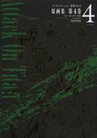 TVアニメ-ション進撃の巨人原画集 <第4巻>  ぽにきゃんBOOKS #12~18,OP2収録