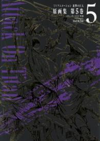 TVアニメ-ション進撃の巨人原画集 <第5巻>  ぽにきゃんBOOKS #19~#25,ED2収録