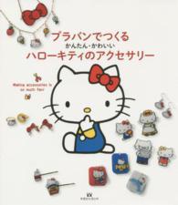 プラバンでつくるハロ-キティのアクセサリ- - かんたん・かわいい