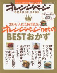 300万人に支持されたオレンジペ-ジnetのBESTおかず - 今日のごはんが必ず決まる!BESTレシピ集 Orange page books