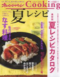夏レシピ <2017>  オレンジペ-ジCooking