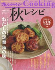 秋レシピ <2017>  オレンジペ-ジCooking