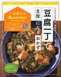 豆腐一丁で主役になるおかず - これさえあれば、無敵のバリエ-ション! ORANGE PAGE BOOKS 一生使えるオレンジペ-ジ