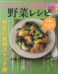 野菜レシピ <2018>  オレンジペ-ジCooking