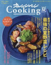 オレンジペ-ジCooking夏 <2019>  新旧ヒットが勢ぞろい!最強の夏野菜レシピ