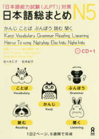 日本語総まとめN5かんじ・ことば・ぶんぽう・読む・聞く - 「日本語能力試験(JLPT)」対策