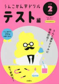 日本一楽しい漢字テストうんこかん字ドリルテスト編小学2年生 うんこ漢字ドリルシリ-ズ