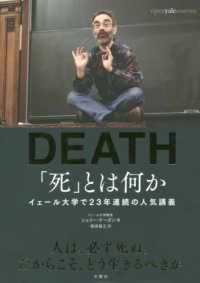 「死」とは何か - イェ-ル大学で23年連続の人気講義