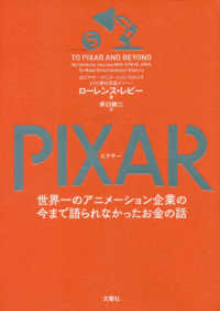 PIXAR - 世界一のアニメ-ション企業の今まで語られなかったお