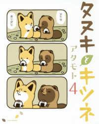 タヌキとキツネ <4>  Liluct Comics