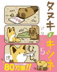 タヌキとキツネ <5>  Liluct Comics