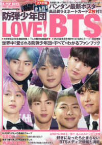 K-POP BOYS BEST COLLECTION LOVE!BTS(防弾少年 メディアックスMOOK