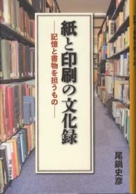 紙と印刷の文化録 — 記憶と書物を担うもの