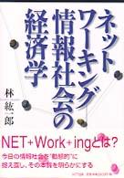 ネットワーキング―情報社会の経済学