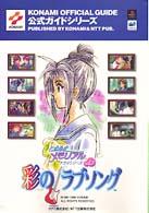 ときめきメモリアルドラマシリーズVol.2彩(いろどり)のラブソング公式ガイド (KONAMI OFFICIAL GUIDE公式ガイドシリーズ)