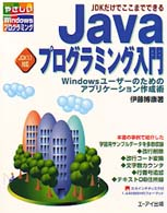 JDKだけでここまでできる Javaプログラミング入門―Windowsユーザーのためのアプリケーション作成術 (やさしいWindowsプログラミング)
