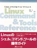 Linuxコマンド&ツールリファレンス