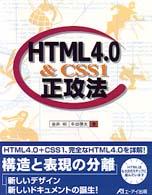 HTML4.0正攻法