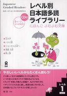 レベル別日本語多読ライブラリ- <レベル1 vol.1>  にほんごよむよむ文庫