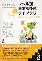 レベル別日本語多読ライブラリ- <レベル3 vol.1>  にほんごよむよむ文庫