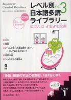 レベル別日本語多読ライブラリ- <レベル1 vol.3>  にほんごよむよむ文庫