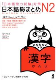 日本語総まとめN2漢字 - 「日本語能力試験」対策