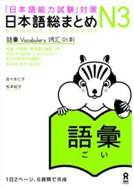 日本語総まとめN3語彙 - 「日本語能力試験」対策