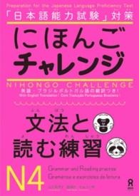 にほんごチャレンジ文法と読む練習N4 - 「日本語能力試験」対策