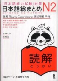 日本語総まとめN2読解 - 「日本語能力試験」対策