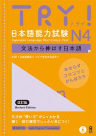 TRY!日本語能力試験N4 - 文法から伸ばす日本語 (改訂版)