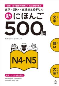 新にほんご500問N4-N5 - 文字・語い・文法まとめドリル