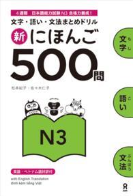 新にほんご500問N3 - 文字・語い・文法まとめドリル