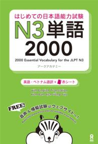 はじめての日本語能力試験N3単語2000
