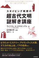 スタイビング教授の超古代文明謎解き講座 (Skeptic library (02))