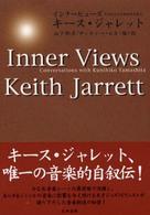 キース・ジャレット インナービューズ―その内なる音楽世界を語る