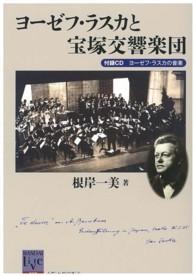 ヨーゼフ・ラスカと宝塚交響楽団