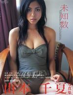 山本千夏 写真集「未知数」