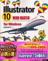 Illustrator10 for Windows MENU MASTER (MENU MASTERシリーズ)